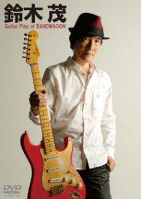 『鈴木茂 ギター・プレイ・オブ・バンドワゴン/Guitar Play of BAND WAGON』のジャケット