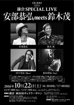 abe_suzuki2b