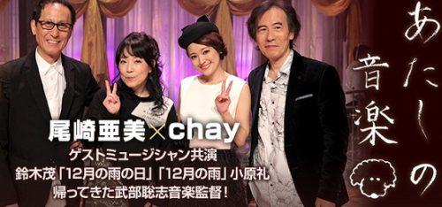 161117_atashino_ozakiami-chay