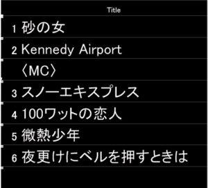 鈴木茂set-list_170915(0909)