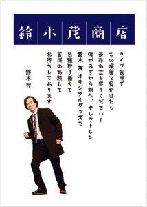 鈴木茂-商店-暖簾告知-ols