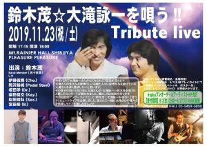 suzuki_191123_flyer_b5_V3_