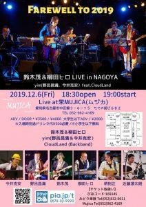 鈴木茂&柳田ヒロLive in Nagoya