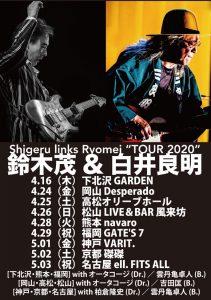 ShigerulinksRyomei_flyer_om
