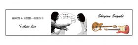大滝 シリーズ Vol.1 タオル( 綿生地 )¥2,500( 税込 )