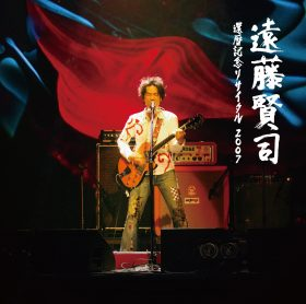 「遠藤賢司還暦記念リサイタル2007」 CD、LP、DVD 絶賛好評発売中!のジャケット