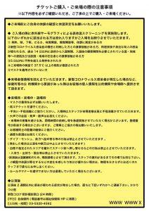 WWW-X-コロナ感染対策1