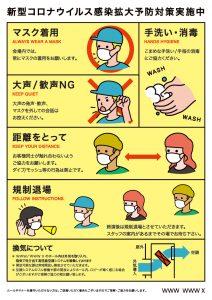 WWW-X-コロナ感染対策2