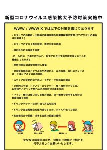 WWW-X-コロナ感染対策3