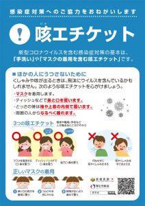WWW-X-コロナ感染対策4