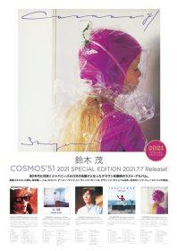 2021/7/7発売 鈴木茂「COSMOS '51 2021 SPECIAL EDITION」ご購入者特典のジャケット