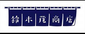 鈴木茂商店 暖簾柄 藍染手拭い ¥2000(税込)
